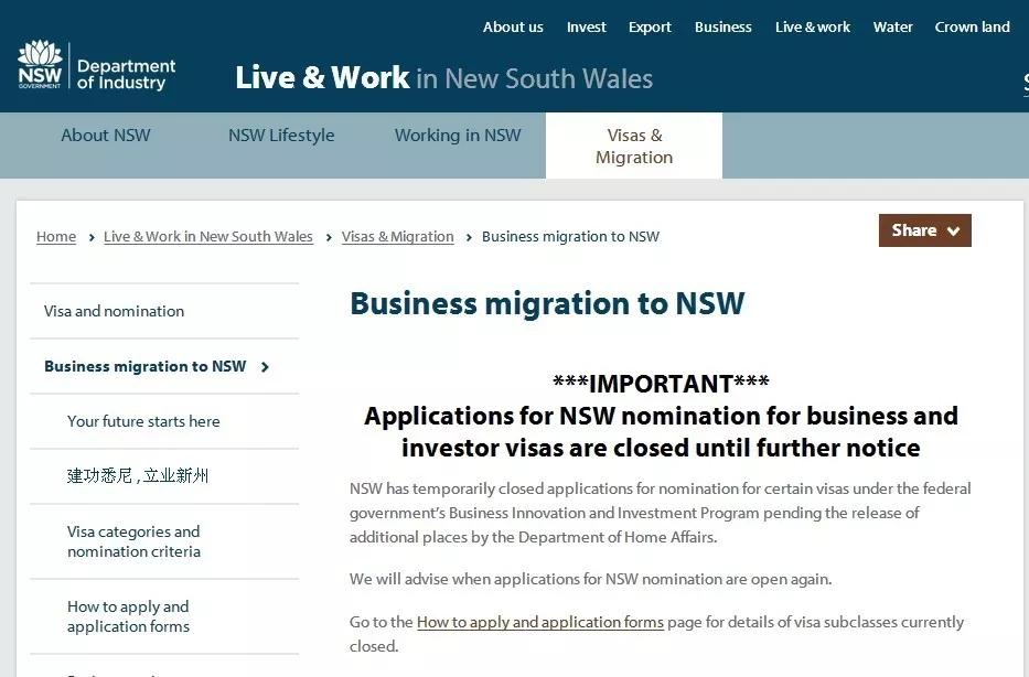 喵呜,新州(悉尼)移民配额用完! 全系列投资移民申请关停!