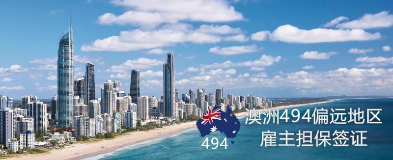澳洲新偏远地区雇主担保签证494